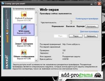 Бесплатный антивирус Avast v 4.8