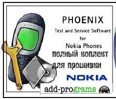 Phoenix и JAF ( программа для прошивки nokia )
