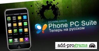 PC Suite for iPhone-v2.9.36.193-iphones ( программа для синхронизации Iphone )